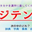 【どの漢字?】全20問!70%の人が間違える同音異義クイズ!