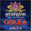 「STAR OF  WISH」開幕