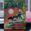 ドカベン最終回、少年チャンピオン購入!髙橋昭雄監督の本も注文しました。