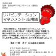 当連絡会研修会のお知らせ