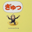 ぎゅ 絵本
