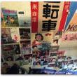 【ランチ・丼】ひなたかなた@JR立川駅北口よりすぐ