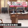 麻生大臣、また福田事務次官のセクハラについて「はめられたかもしれない」「セクハラという罪はない」