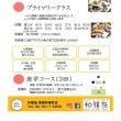 薬膳料理体験会★参加者募集中!3月12日
