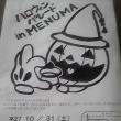 『ハロウィンパレード in MENUMA』