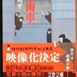 1487話 「 藤沢周平の文庫本の購入 」 5/26・土曜(曇・晴)
