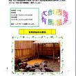 9/13 有馬温泉豪華旅行会計報告 ちょびまま