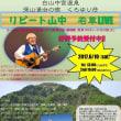 リピート山中 若草コンサート