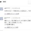 日本の携帯が中国で負けた、誰も言わない本当の理由(ダイヤモンドオンライン 連載)