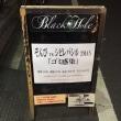さよなら和泉さん/ぞんび vs シビレバシル 2MAN 「ゴミ感染」2018.2.13   池袋BlackHole