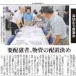 「京都新聞」にみる原発・災害・環境など―11(記事が重複している場合があります)