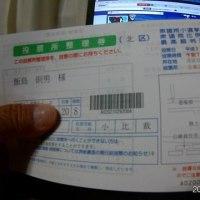 ●22日の投票用紙・・(ーεー)