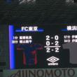 【LC】FC東京vs横浜「引分上等」@味スタ