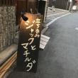 ヒトの脳は固有名詞から忘れていくらしいです~今日のお店:福島の「ジャックとマルチダ」、料理が美味しい立ち吞みです。