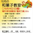 平成30年10月和菓子教室のお知らせ