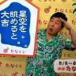 ☆ ー  2018  8/ 6 ~ 8/12  の 開運たなくじ ー ☆