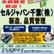 仕事の現場を見学できる!10/12(木)企業へ行くDAY! 開催