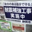 耐震補強工事なら おまかせくださいませ。 静岡市 耐震補強ブログ