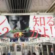 10月2日(月)のつぶやき:江頭2:50 モンスト?知るかよ!(電車中吊広告)
