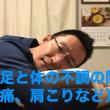 睡眠不足と「体の痛み(腰痛、肩痛など)」(埼玉県さいたま市大宮区)