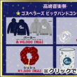 「Denka presents J-WAVE LIVE AUTUMN」でのグッズ先行販売のお知らせ