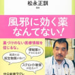 「こどもの病気 常識のウソ」(松永正訓著)