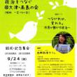 今日です/市民と政治をつなぐ@大津・高島の会 結成・記念集会/9月24日 ピアザ淡海ホール