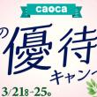 2019年 カオカ春の優待キャンペーンは明日から。