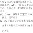 東京慈恵会医科大学・医学部・数学 3