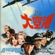 映画 Film130 『大空港』