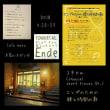 コキカル  4/29 追加公演 「エンデのための鏡と時間の影」