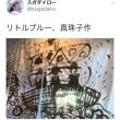 わ~~こらまたよか写真ば!!天草大陶磁器展2017