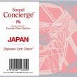 Sound Concierge JAPAN
