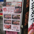 釧路スパカツ「さくらみち」東京都新宿区