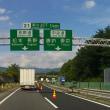 信州へ行こう! 岡谷JCTから梓川SA