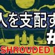 カルト教祖となって村人を支配するゲーム【The Shrouded Isle】