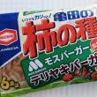 お菓子: 亀田の柿の種 テリヤキバーガー風味