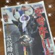 宮崎牛🐂快挙!!