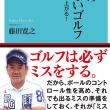2018-21|藤田寛之のミスをしないゴルフ|藤田寛之