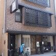 京都の鹿田喜蔵漆店へ