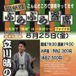8/25(金)『錦糸町ぶらぶら寄席 97回目』