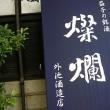 【170916真岡益子ミニツアー5】外池酒造店@栃木県芳賀郡益子町