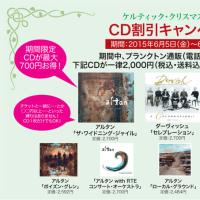【CDキャンペーン】ケルティック・クリスマス2015