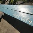 Hills Cafeでのんびりと