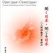 共編著が出ました(林葉子・青木直子編『開く日本・閉じる日本-「人間移動学」事始め』)