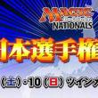 マジック・ザ・ギャザリング日本選手権開催中