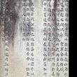 即宗院(東福寺塔頭) その2 特別公開 2018.03.14