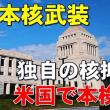 アメリカで高まる日本の核武装論 保守派の重鎮も核抑止力を確保すべきと主張。日本にはいまだに「核へのアレルギー」が根強くあるが、過去のトラウマにさいなまれ、国が亡びる事態こそ、本末転倒だ。
