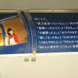 電車車内のビール「金麦」広告