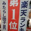 """品川駅構内: """"みたらし""""売店、新橋 : """"王将"""""""